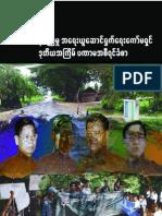 2004 Second Preliminary Report (Bur.)