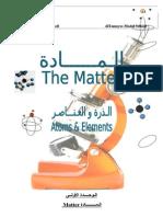 Matter Tri 3 - 2015  G8.docx