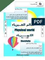 Electricity 2015.docx