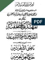 Al Muhannad Alal Mufannad (Ver. 2) by Sheikh Khaleel Ahmad Saharanpuri (r.a)