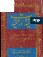 Aqeedah Aur Aqeedat by Sheikh Mufti Mukhtaruddin Karbogha Shareef