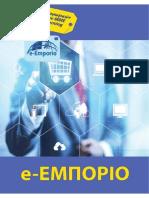 Ε-ΕΜΠΟΡΙΟ-GR_1