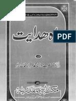 Rah e Hidayat by Sheikh Sarfraz Khan Safdar (r.a)