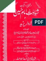 Shahadat e Husain (r.a) Wa Kirdar e Yazeed by Sheikh Muhammad Qasim Nanotvi (r.a)