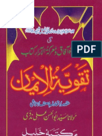 Taqwiat Ul Eeman (Version 1) Translation by Sheikh Abul Hasan Ali Nadvi (RA)