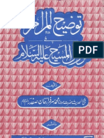 Tauzih Ul Maraam Fi Nuzool e Maseeh (a.s) by Sheikh Sarfraz Khan Safdar (r.a)