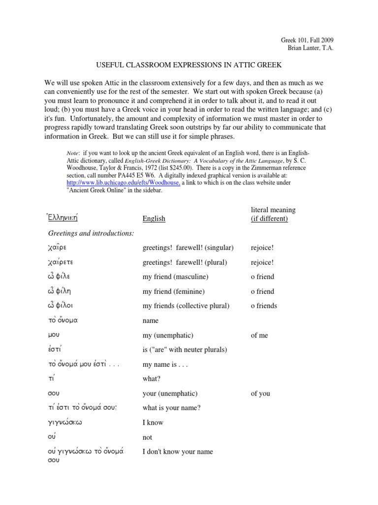 Classroom expressions 1 greek language english language m4hsunfo