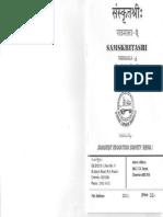 Samskrutashri Patamala-6