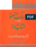Al Maslak Al Mansoor Fi Kitabil Mastoor by Sheikh Sarfraz Khan Safdar (r.a)