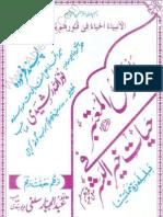 Al Qaul Al Motabar Fi Hayat e Khairul Bashar by Hafiz Abdul Jabbar Salafi
