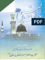 Pdf in hayatul haiwan urdu