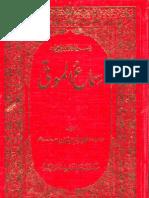 Sama e Mouta by Sheikh Sarfraz Khan Safdar (r.a)