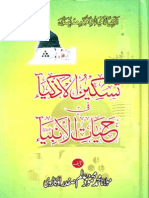 Taskeen Ul Azkiya Fi Hayat ul Ambiya by Sheikh Mehmood Alam Safdar Okarvi
