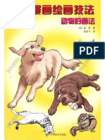 How to Draw Manga Vol. 36 Animals.r.pdf