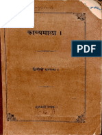 Kavyamala Sanskrit Colllections Part II 1932 - Pandit Durgaprasad