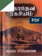 Mahadeva Rahasiyam Indra Soundararajan