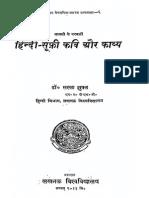 Hindi Sufi Kavi Aur Kavya