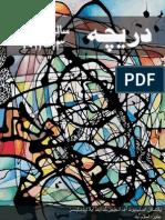 Dareecha-PIEAS Official MAgazine (2013