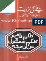 Bache Ki Tarbiyat Islami Taleemat Ki Roshni Me