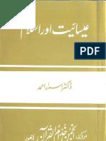 Essiat Aur Islam
