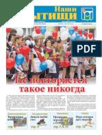 """№19(244)Газета """"Наши Мытищи"""" №19 от 23.05.2015"""
