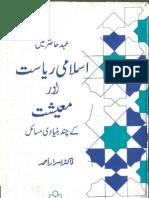 Ehd-e-Hazir Main Islami Riyasat Aur Maeeshat