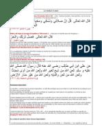Le Tawhid Et Autre