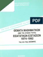 Κυριακόπουλος Κ. Αντώνης - Θέματα 1974-1997