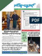 Union Daily_23-5-2015.pdf
