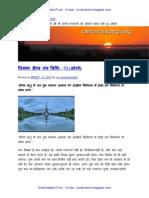 विज्ञान भैरव तंत्र ४ Vigyan Bhairav Tantra