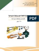 hydraulics 1-2