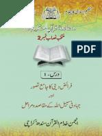 Muntakhib Nisaab (Engr. Naveed Ahmed) Durs No. 1
