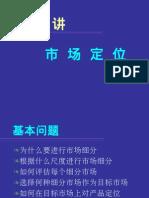 本科营销讲义-8