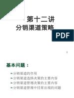 本科营销讲义-12