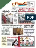 Myanmar Than Taw Sint Vol 4 No 11.pdf