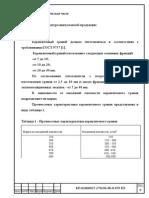 1.1 Номенклатура выпускаемой продукции.doc