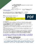 Αγρόκτημα Βουρβά Ν. Αττικής - αποστολή αιτήματος/πρότασης στο Υπουργείο Αγροτικής Ανάπτυξης και Τροφίμων
