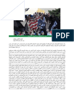 جانب من التظاهر امام السفارة الأمريكية