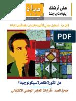 العدد 6.pdf