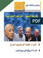 العدد 9.pdf