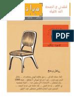 العدد 10.pdf