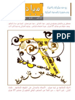 العدد 11.pdf