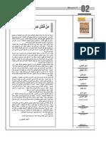 العدد 13.pdf