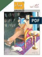 العدد 19.pdf