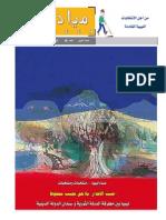 العدد 28.pdf
