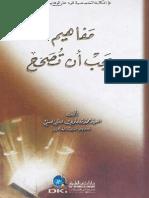 Mafahim- Yajib Un Tusahah Arabic