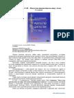 Gonikman E I Iskusstvo Diagnostiki Po Litsu