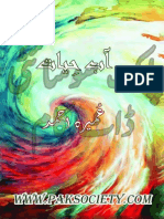 Abe Hayat By Umera Ahmed Pdf