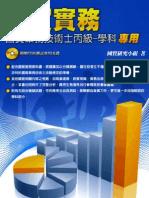 國貿實務國貿業務技術士丙級學科
