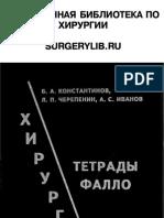 Хирургическое лечение тетрады Фалло